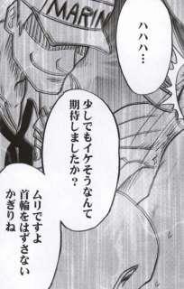 Hebihime Kyoku 107