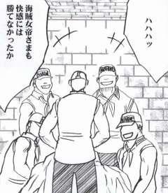 Hebihime Kyoku 116