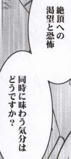 Hebihime Kyoku 134