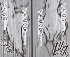 Hebihime Kyoku 137