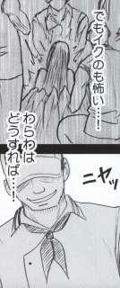 Hebihime Kyoku 139