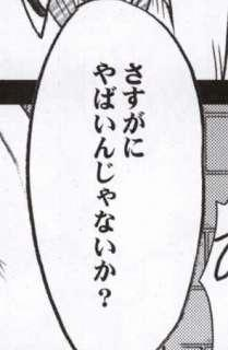 Hebihime Kyoku 152