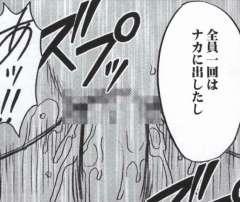 Hebihime Kyoku 154
