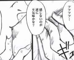 Hebihime Kyoku 22