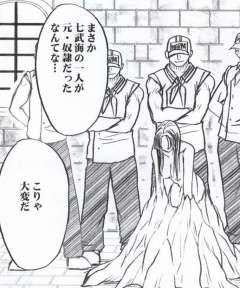 Hebihime Kyoku 3