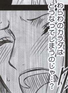 Hebihime Kyoku 41
