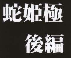 Hebihime Kyoku 54