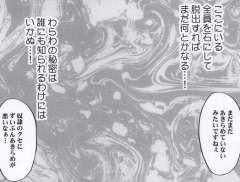 Hebihime Kyoku 5