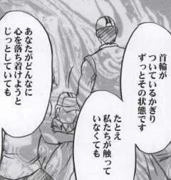 Hebihime Kyoku 90