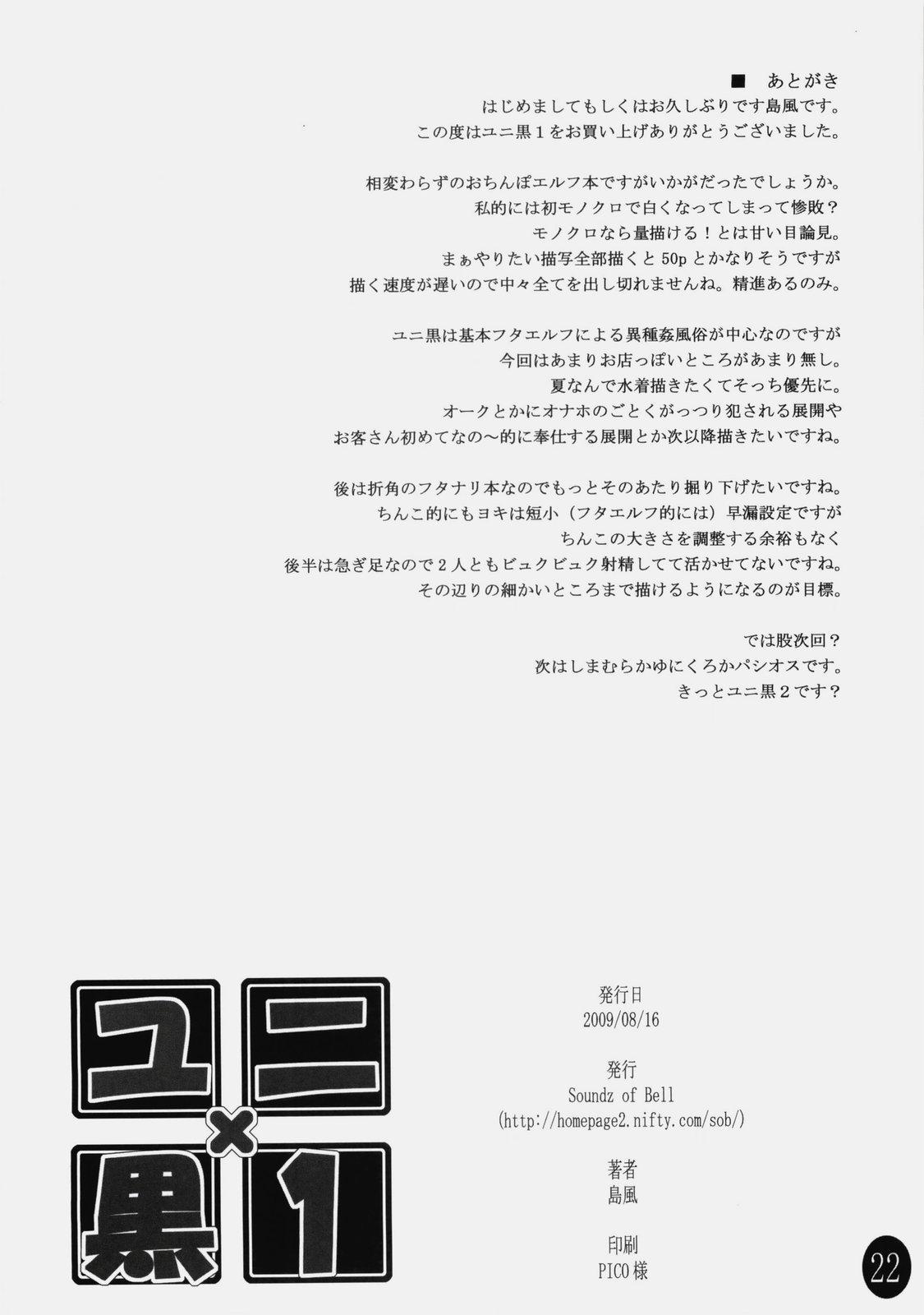 Yuni-Kuro 1 22