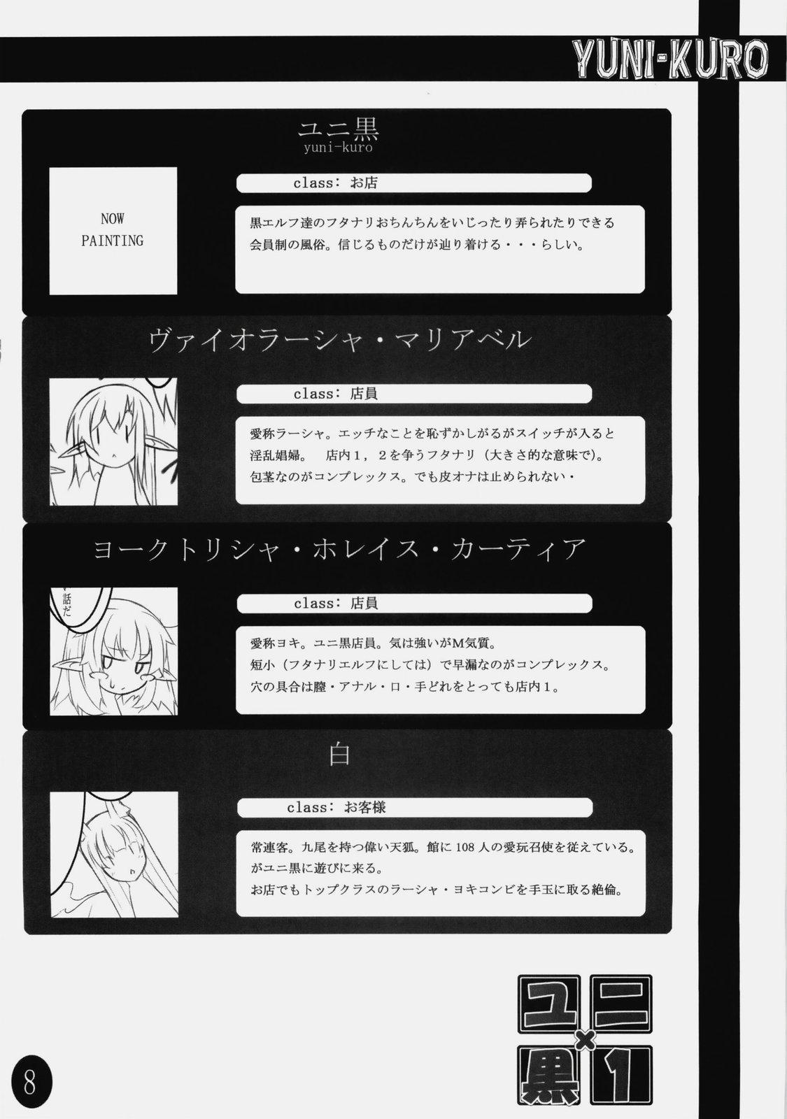 Yuni-Kuro 1 8