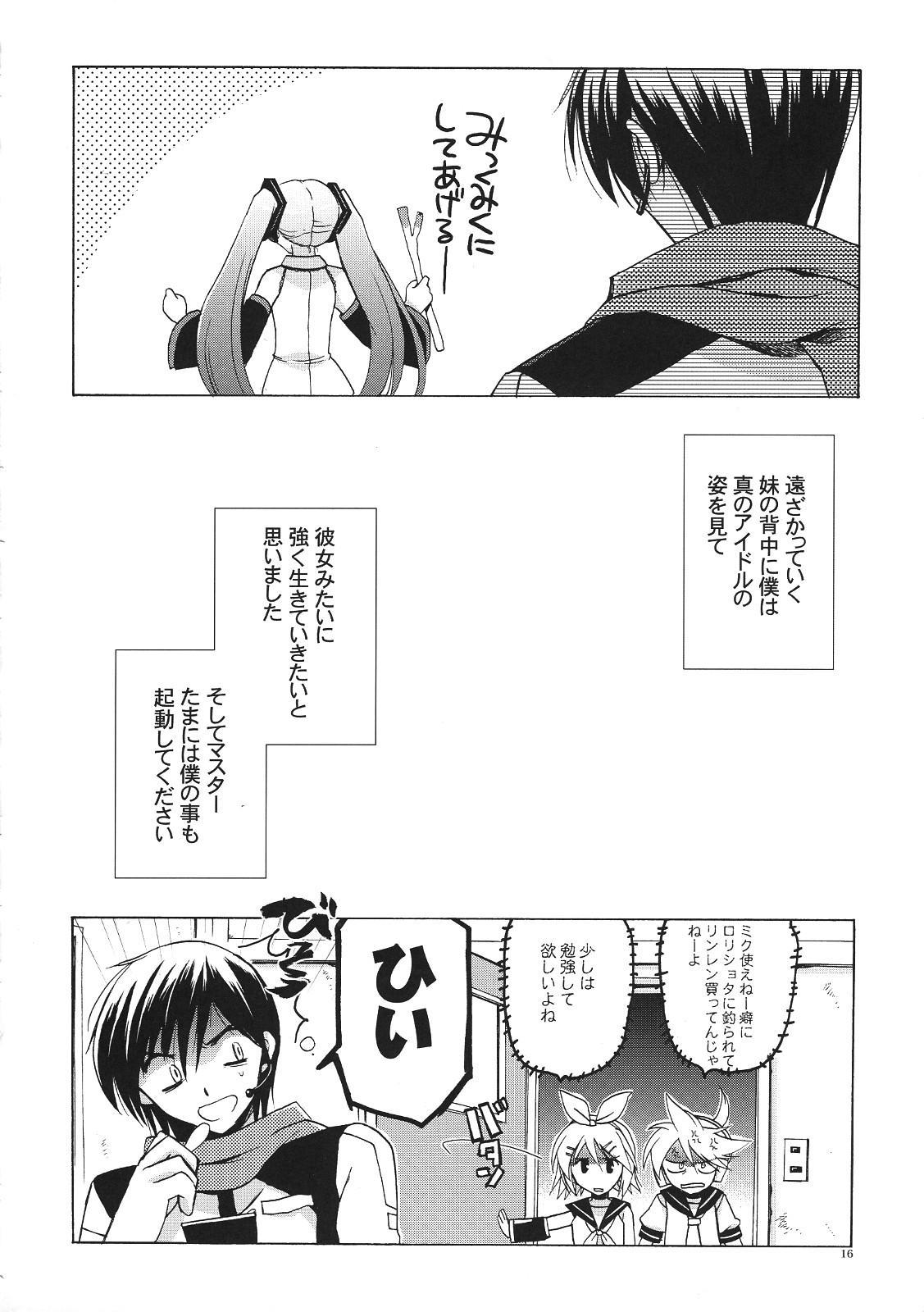 Kuro Miku ga Kaito-niisan ni Seiteki na Imi de Yatsu Atari Suru Hon 14