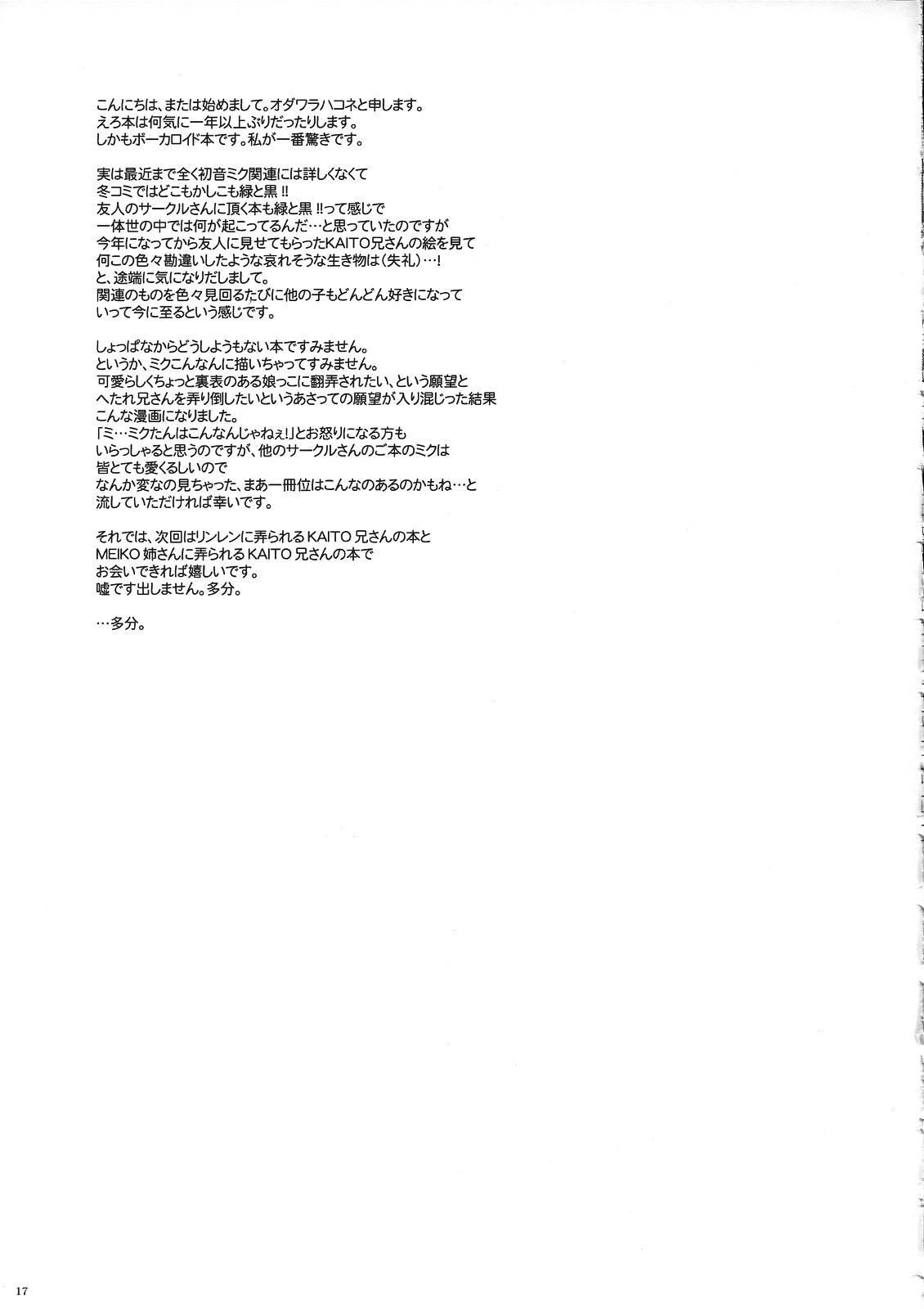 Kuro Miku ga Kaito-niisan ni Seiteki na Imi de Yatsu Atari Suru Hon 15