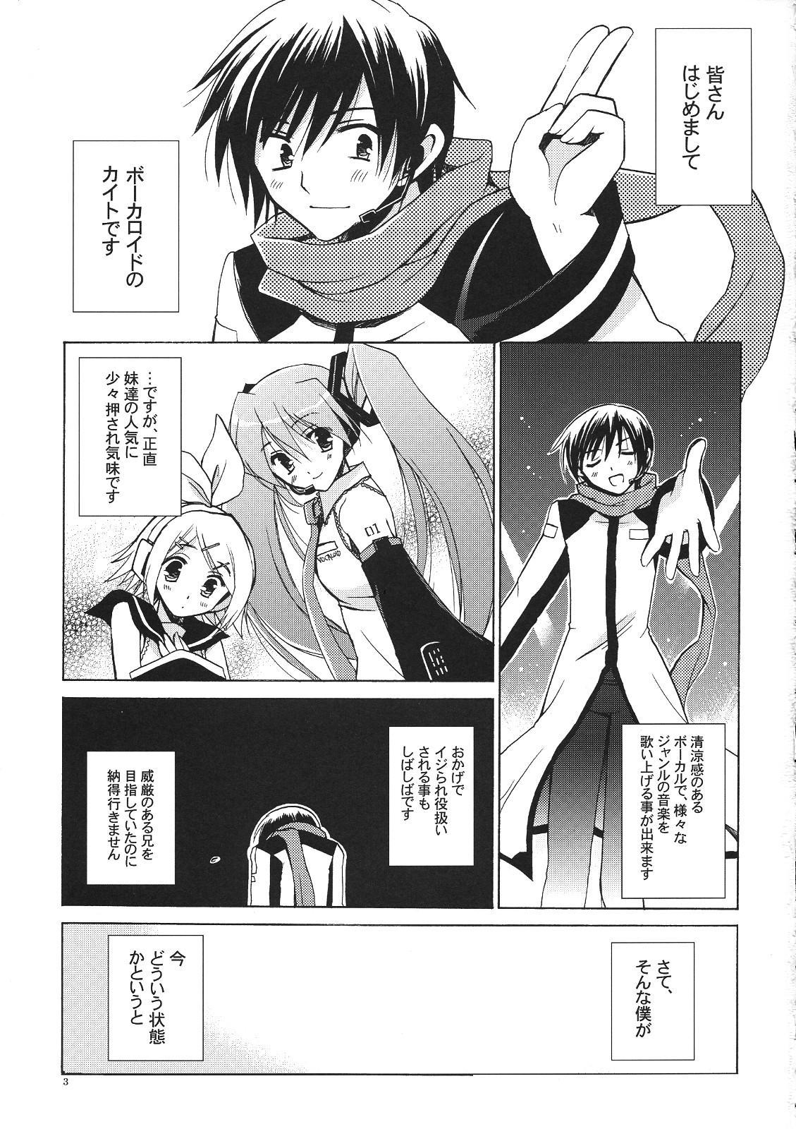 Kuro Miku ga Kaito-niisan ni Seiteki na Imi de Yatsu Atari Suru Hon 1
