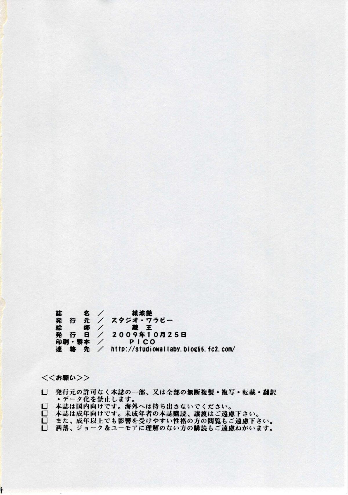 Ayanami Tsuya 32