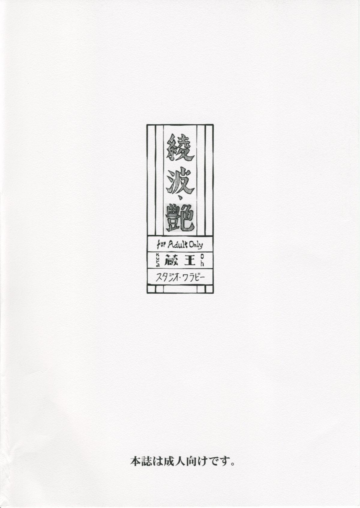 Ayanami Tsuya 33