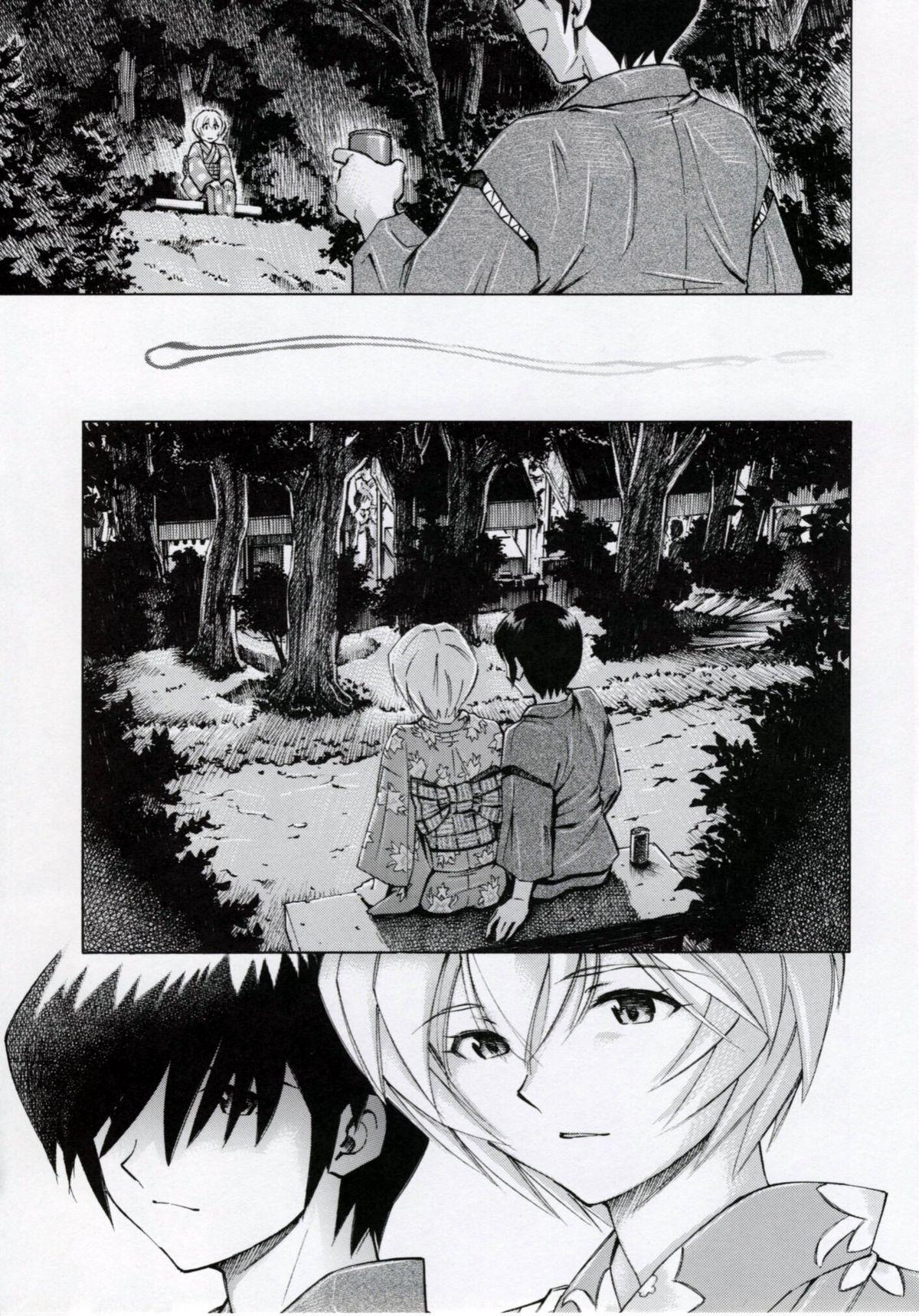 Ayanami Tsuya 7