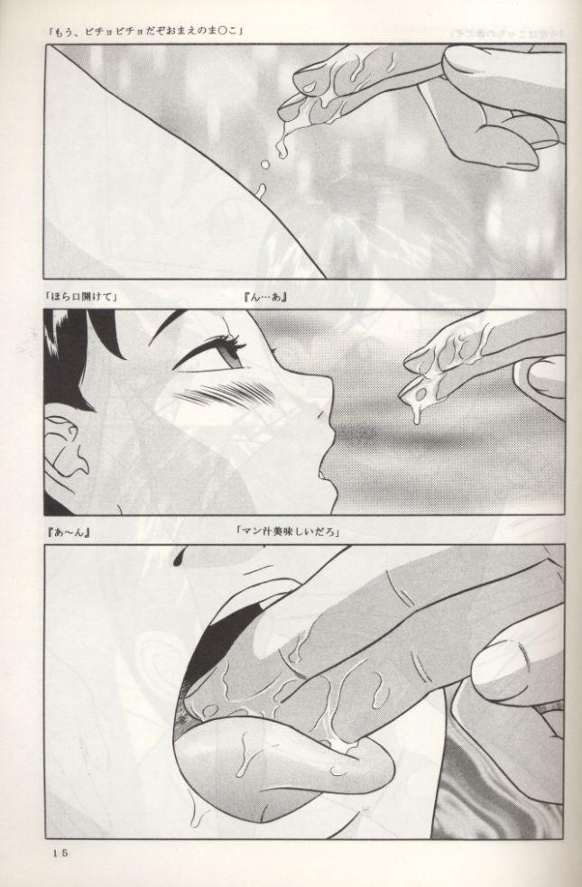 Rumi-chan 13sai 15