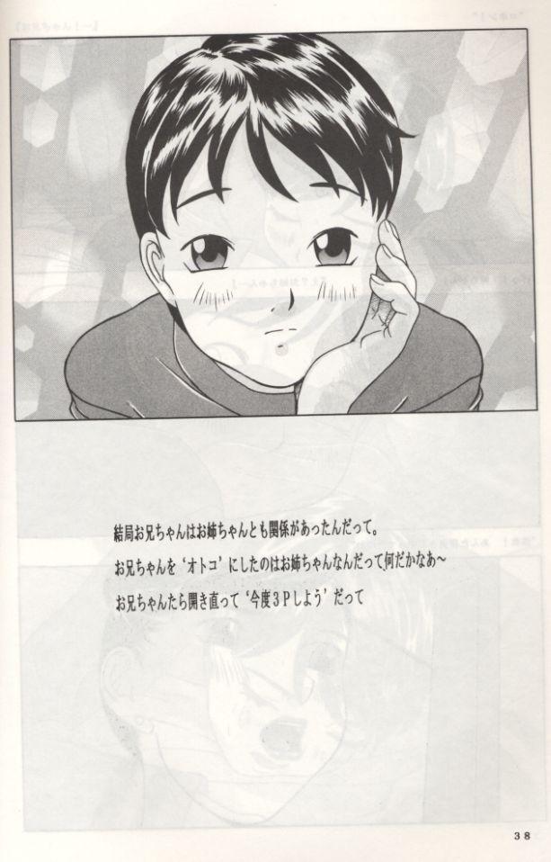 Rumi-chan 13sai 38