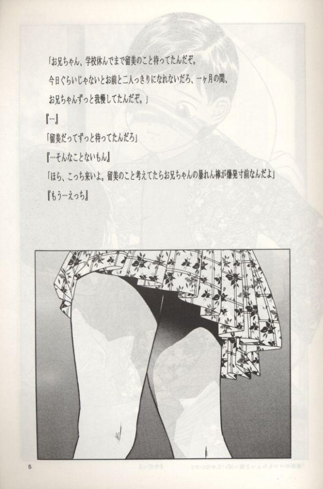 Rumi-chan 13sai 5