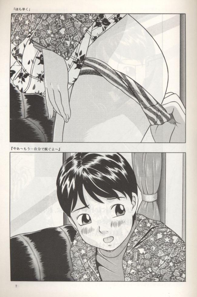 Rumi-chan 13sai 7