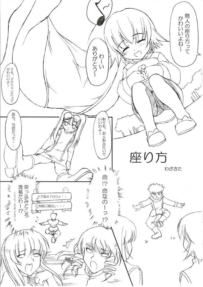 Hajimete No Juuryoku 13