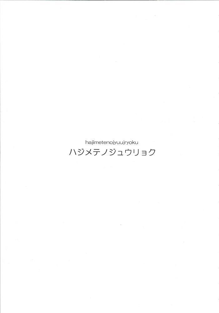 Hajimete No Juuryoku 1