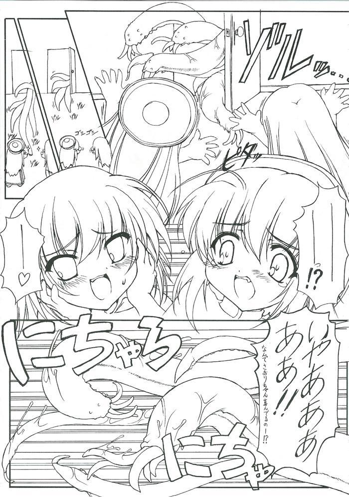 Hajimete No Juuryoku 3