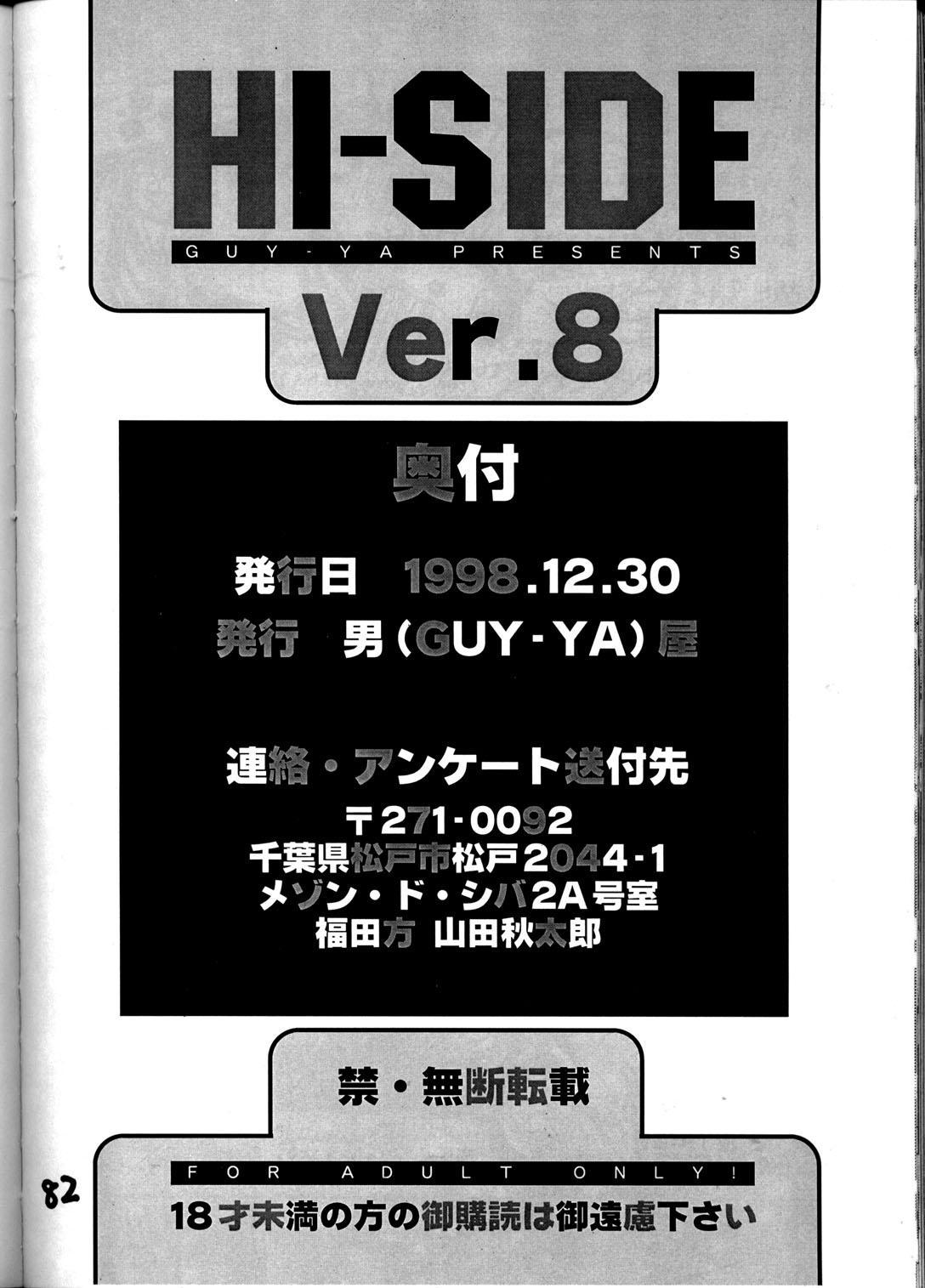 HI-SIDE Ver.8 80