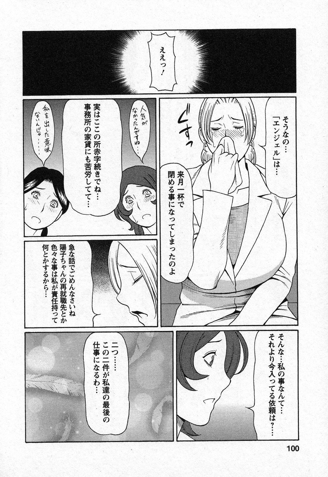 Tenshi ni Omakase 98