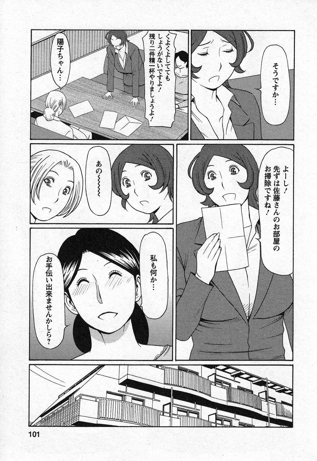 Tenshi ni Omakase 99