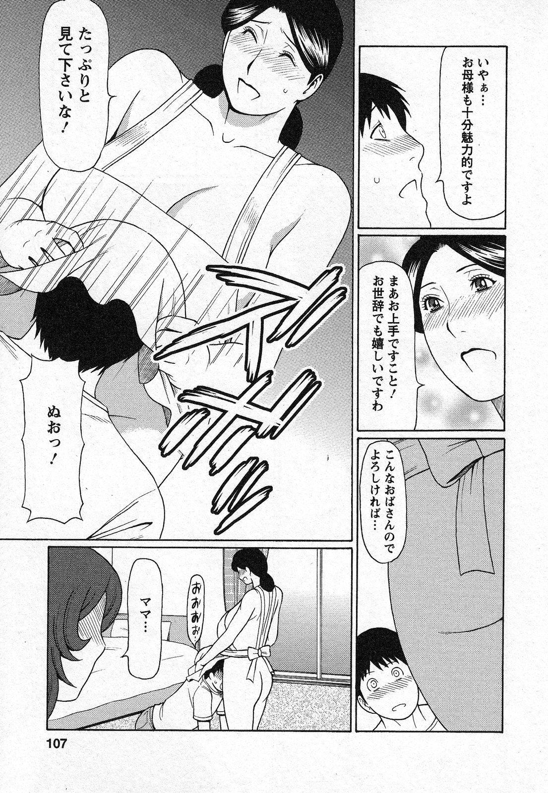 Tenshi ni Omakase 105