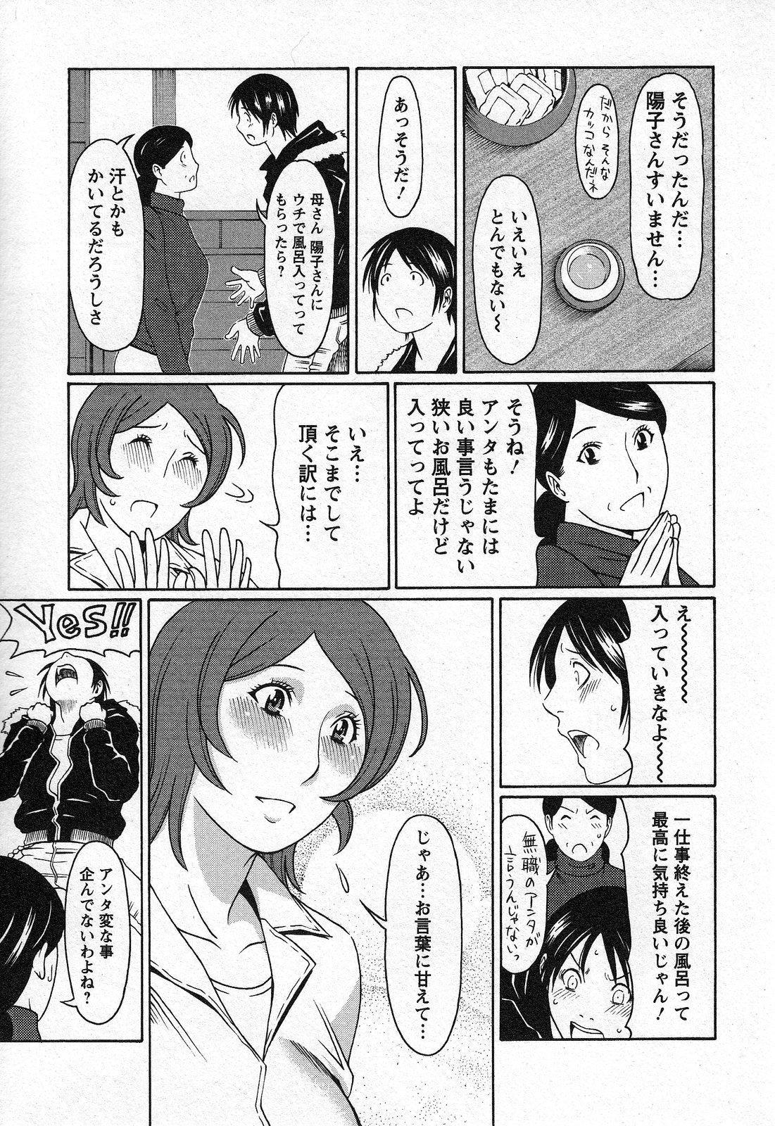 Tenshi ni Omakase 10