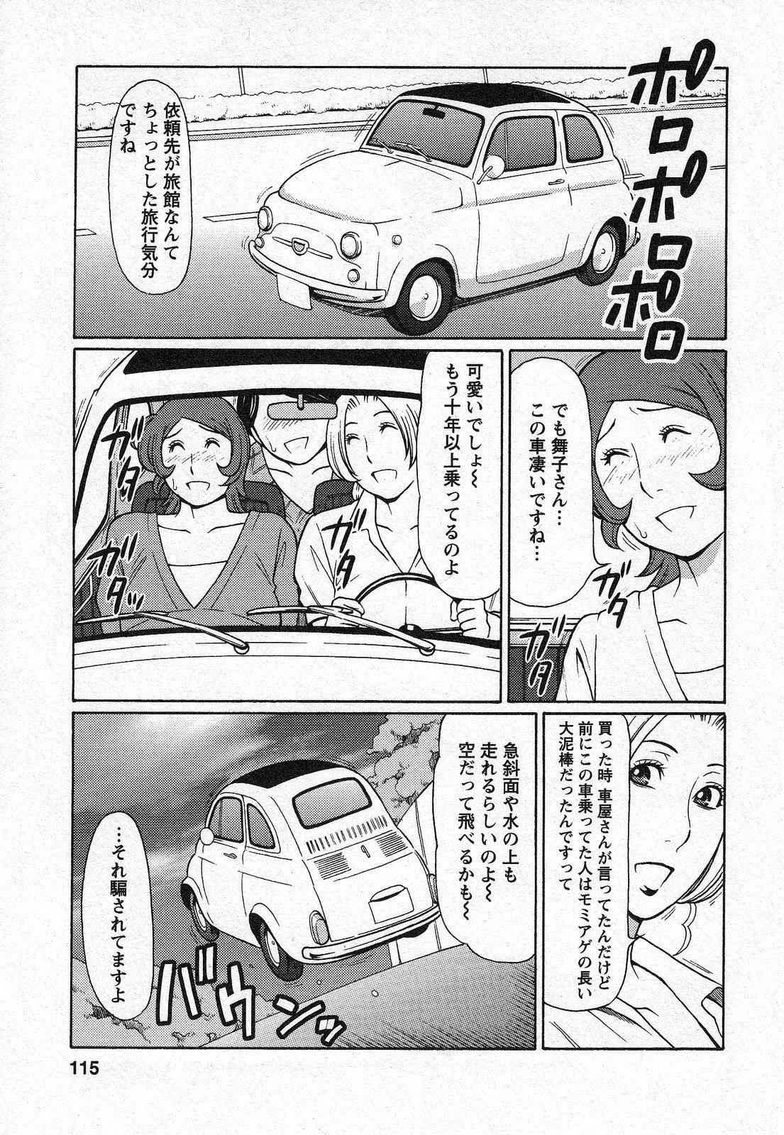 Tenshi ni Omakase 113