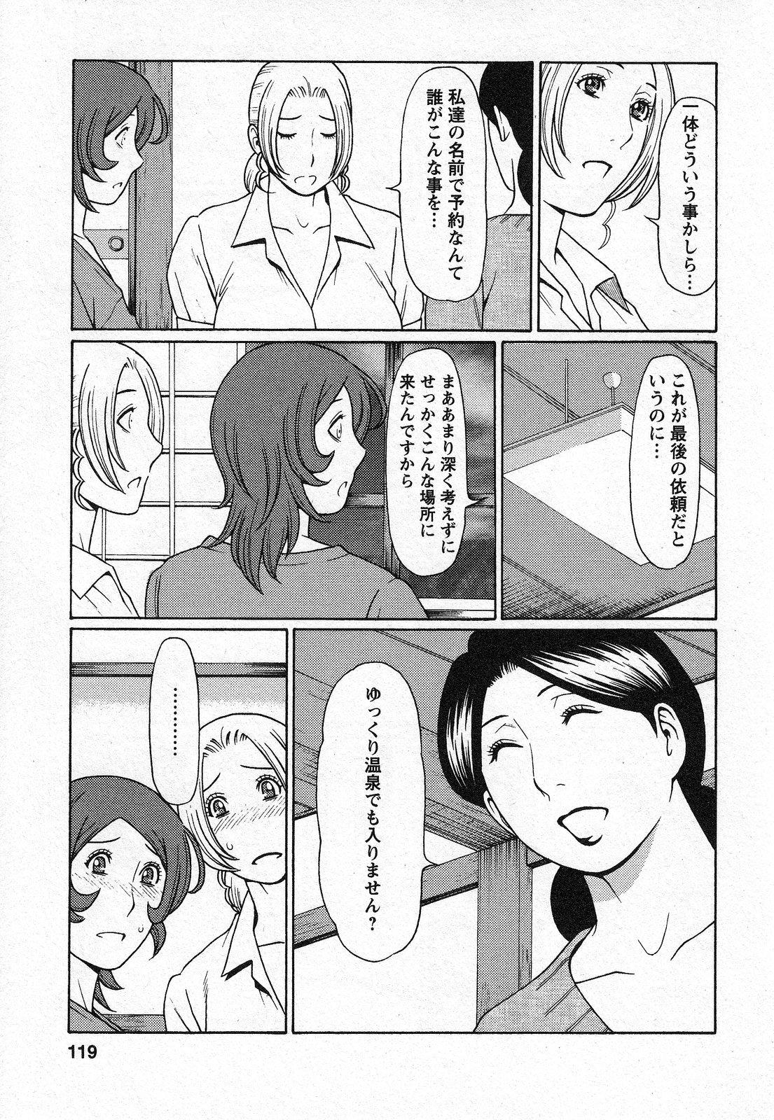 Tenshi ni Omakase 117