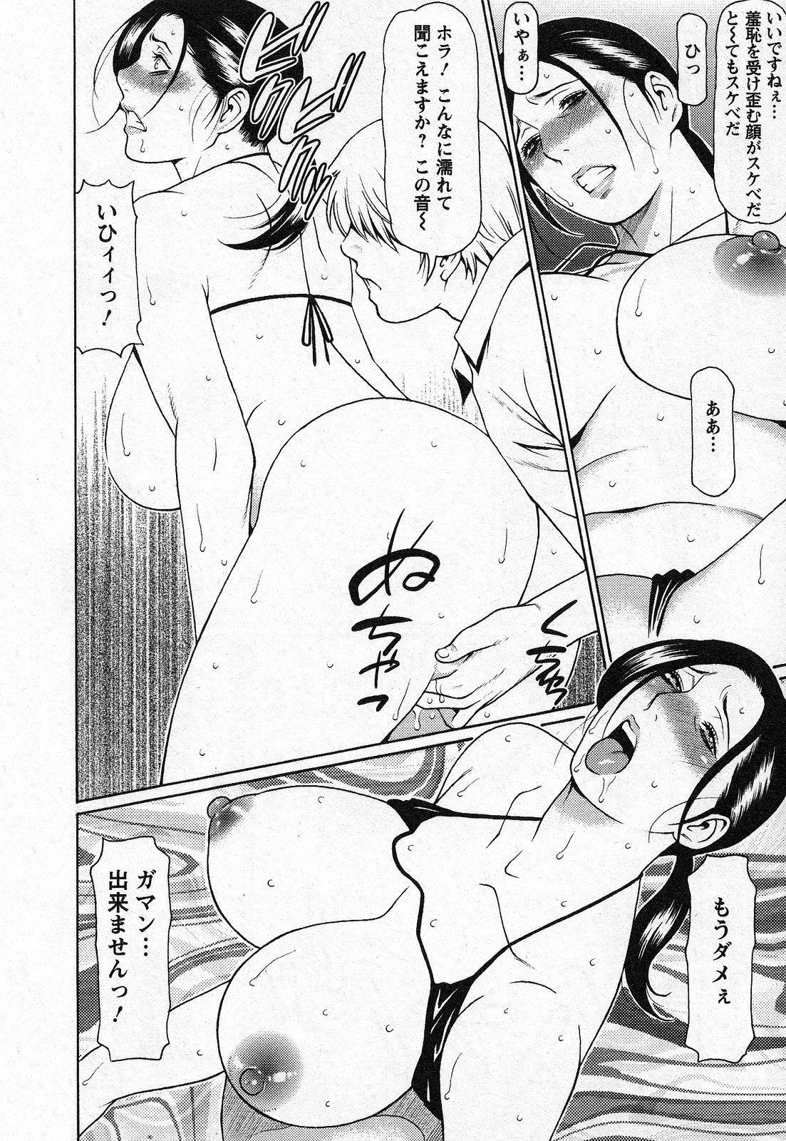 Tenshi ni Omakase 142