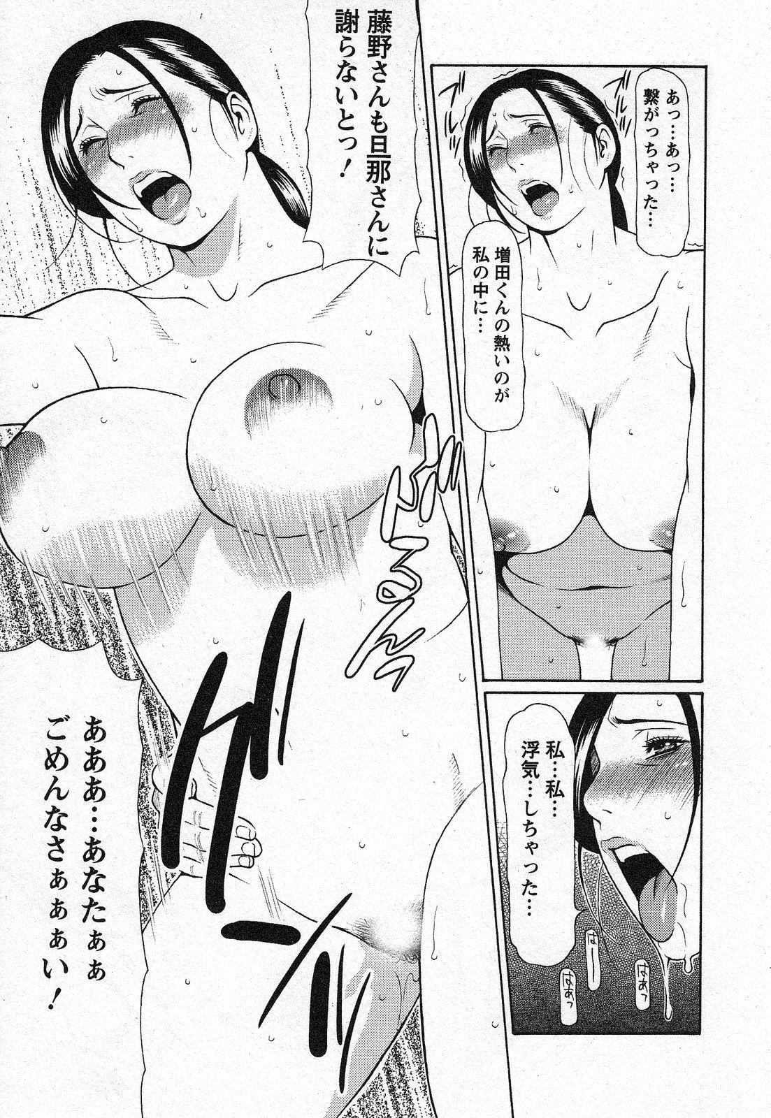 Tenshi ni Omakase 145