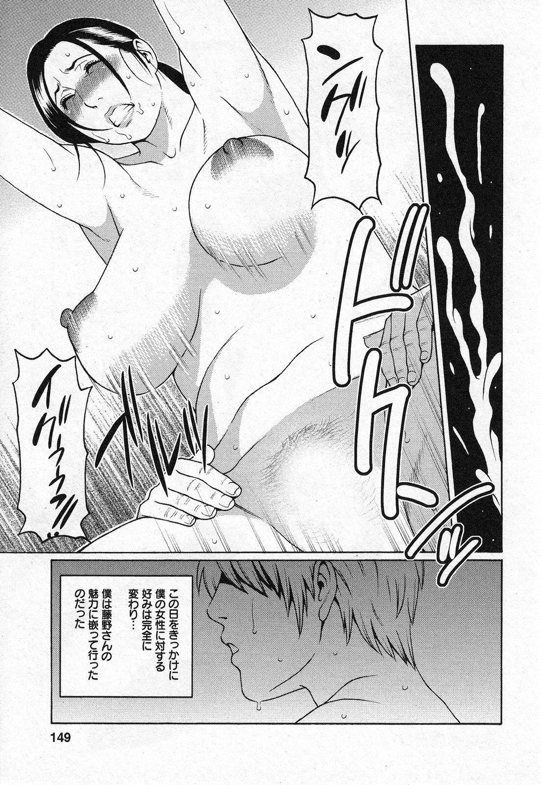 Tenshi ni Omakase 147