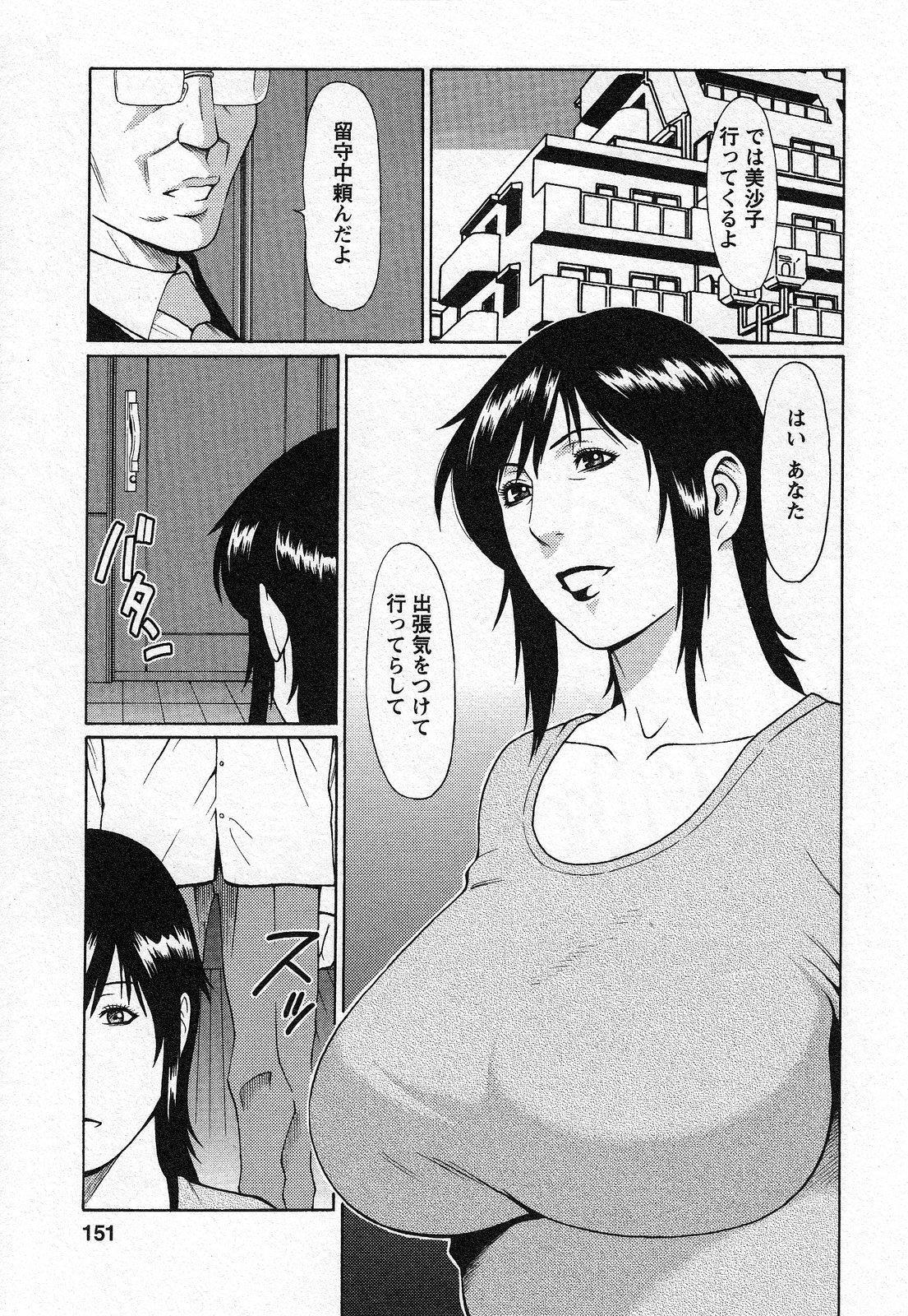 Tenshi ni Omakase 149