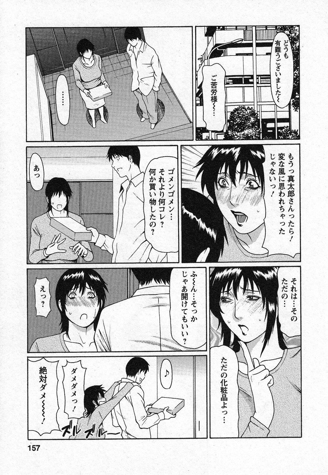 Tenshi ni Omakase 155