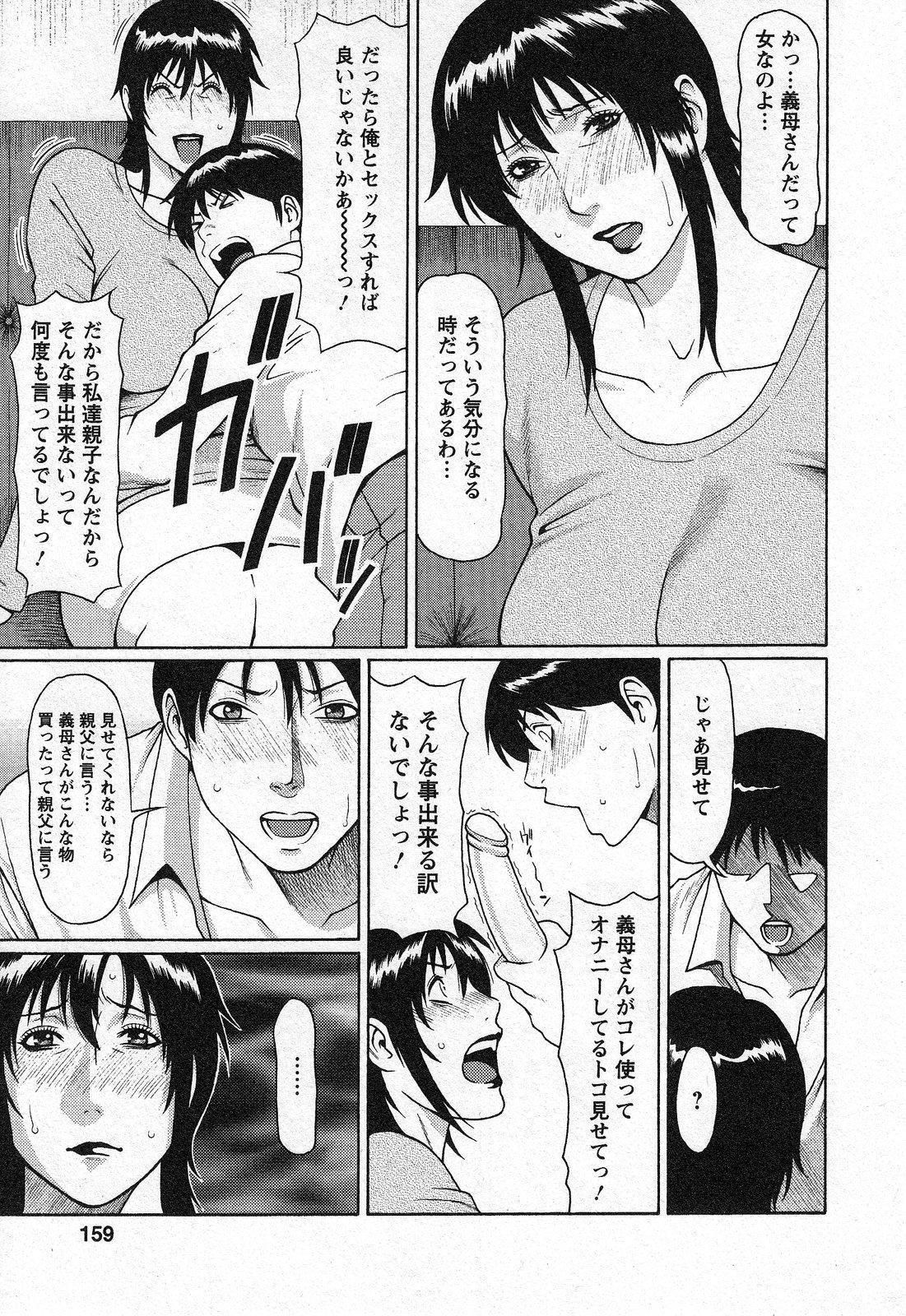 Tenshi ni Omakase 157