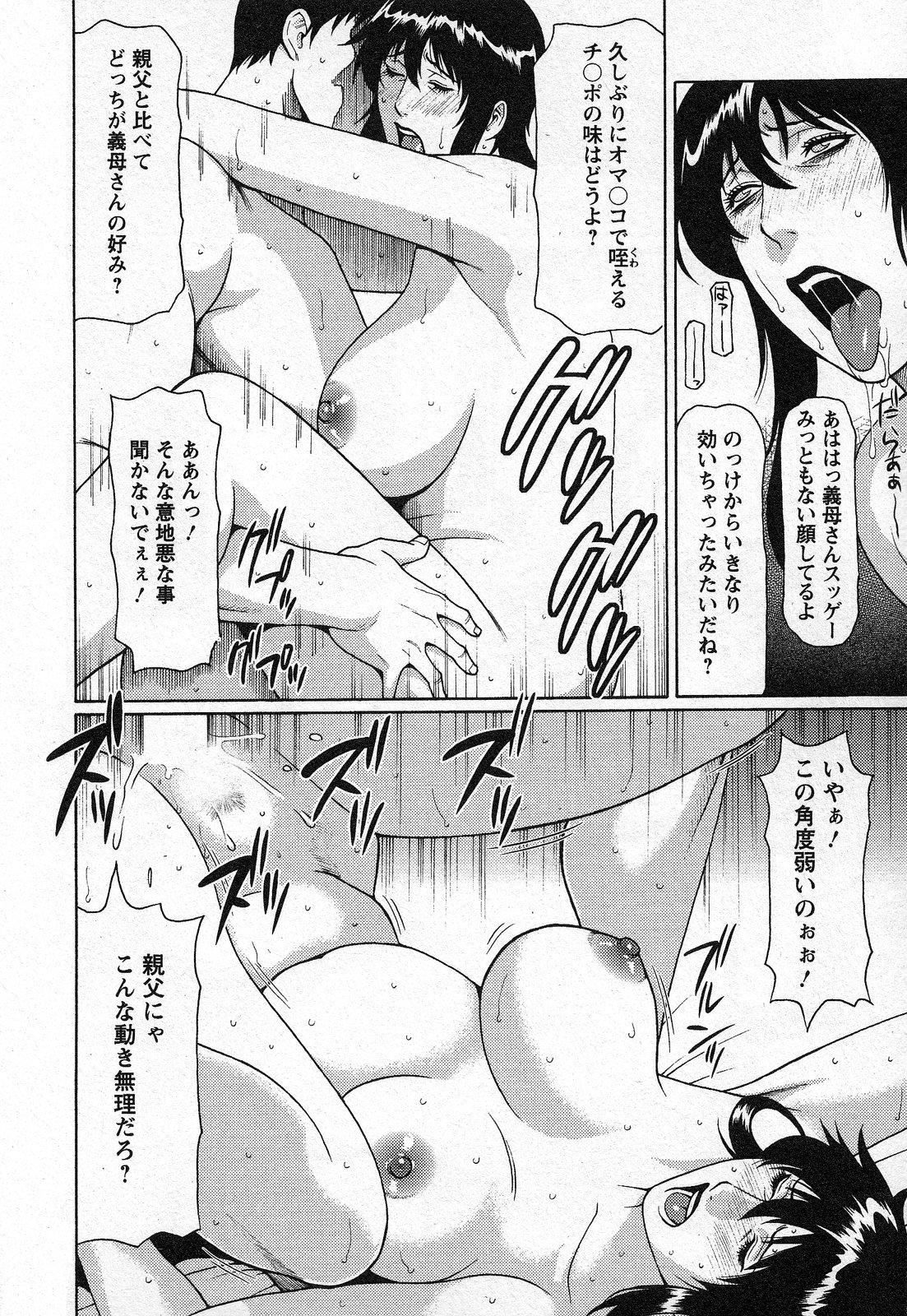Tenshi ni Omakase 164