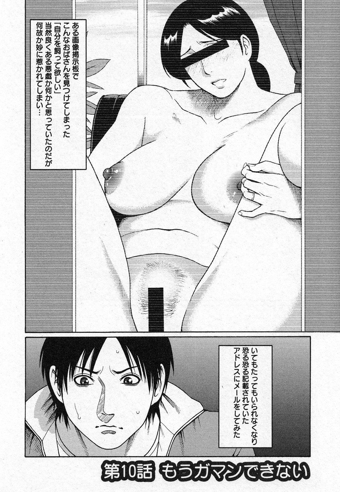 Tenshi ni Omakase 170