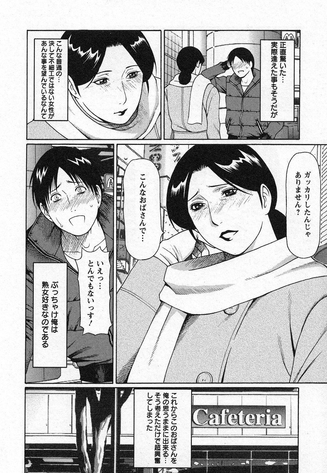 Tenshi ni Omakase 172