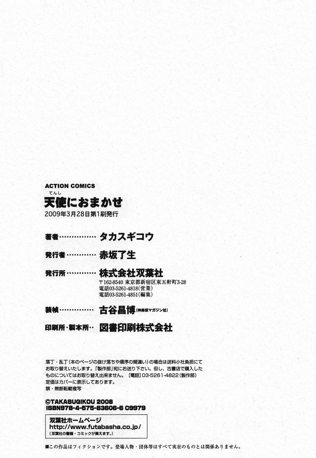 Tenshi ni Omakase 190