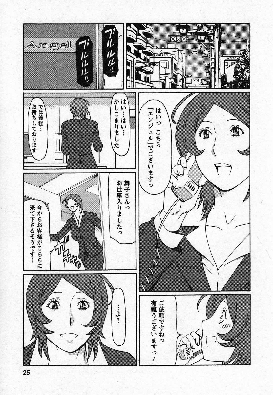 Tenshi ni Omakase 23