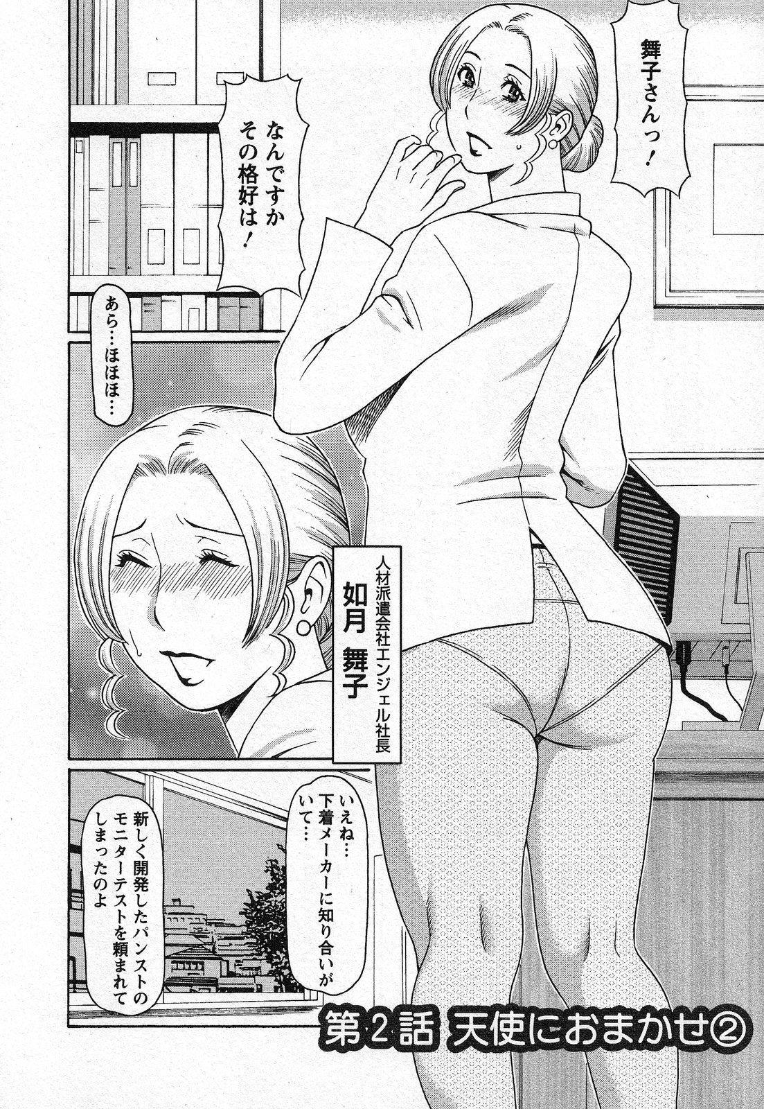 Tenshi ni Omakase 24