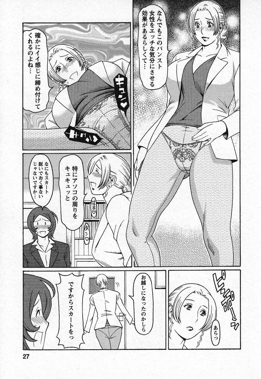 Tenshi ni Omakase 25