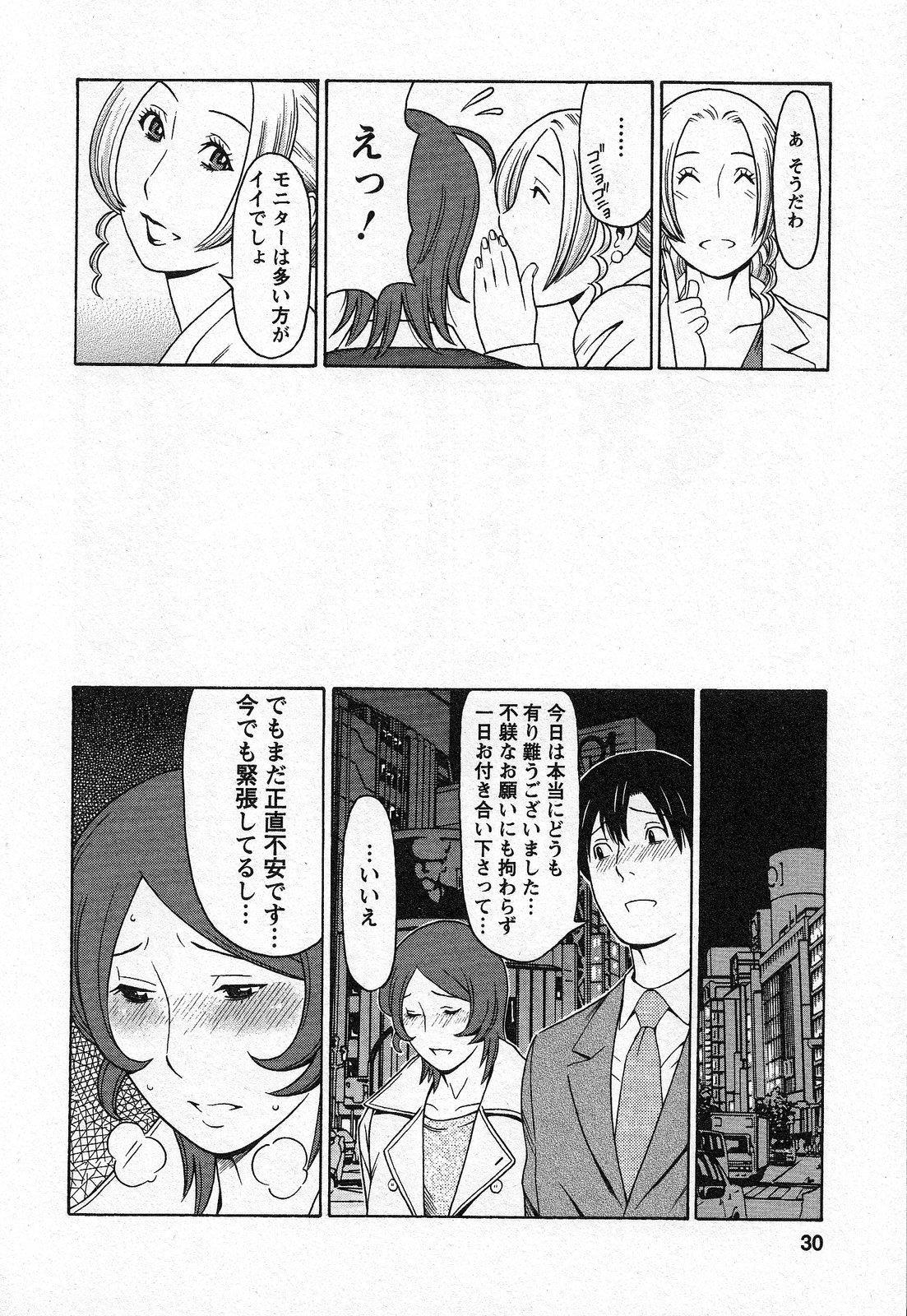 Tenshi ni Omakase 28