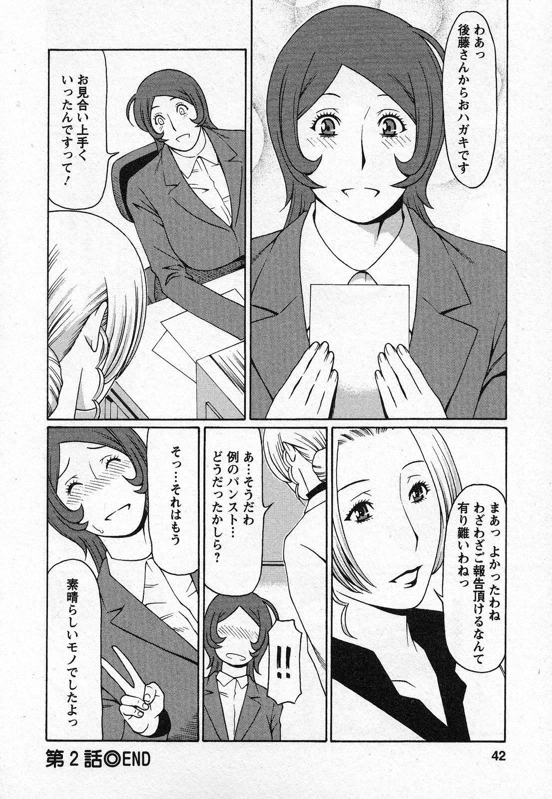 Tenshi ni Omakase 40